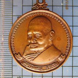 061 เหรียญมหามงคลพิมพ์ใหญ่ หลวงปู่แหวน วัดดอยแม่ปั๋ง ปี 2517