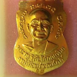 เหรียญเลื่อนสมณศักดิ์วัดช้างให้ปี 08 เนื้อทองคำแท้ สนใจทักมา รูปเล็กที่ 4