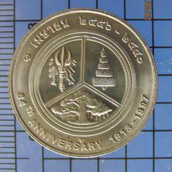 2599 เหรียญในหลวง ร.6 ผู้พระราชทานกำเนิดธนาคารออมสิน 1 เมย.2 รูปเล็กที่ 3