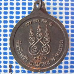 5134 เหรียญหลวงปู่คร่ำ ยโสธโร วัดวังหว้า ปี 2540 รุ่นสุดท้าย รูปที่ 1