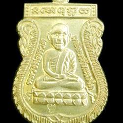 เหรียญรุ่นแรกหลวงปู่ทวดหลังหลวงปู่สุระ วัดปิยะธรรมาราม ยะลา รูปเล็กที่ 1