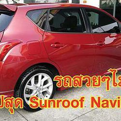 จ่ายแค่ห้าแสนนิดๆได้รถเกือบล้าน NISSAN PULSAR 1.8V Sunroof Navi รูปเล็กที่ 2