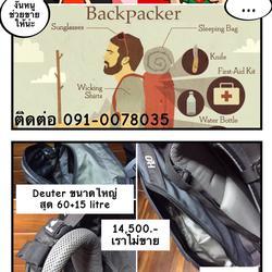 ขาย Backpack ยี่ห้อง Deuter ขนาดใหญ่สุด 60 + 15 litre รูปเล็กที่ 2
