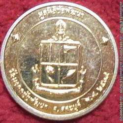 01092 เหรียญพระพุทธนิรโรคันตรายชัยวัฒน์จตุรทิศ พิมพ์เล็ก รูปเล็กที่ 2