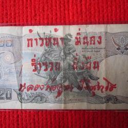 4403 ธนบัตรเก่าแบบที่ 12 รัชกาลที่ 9 ราคา 20 บาท หลวงพ่อคูณ  รูปเล็กที่ 1