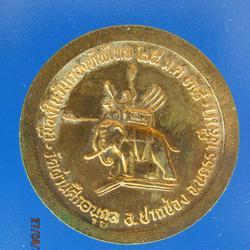 5230 เหรียญสมเด็จพระนเรศวรมหาราช วัดผ่านศึกอนุกูล ปี 2538 อ. รูปเล็กที่ 1