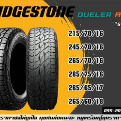 Bridgestone รูปเล็กที่ 1