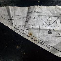 ยันต์ธง วัดปากคลองมะขามเฒ่า  แจกในงานฝังลูกนิมิต วัดไทรม้าใต รูปเล็กที่ 2