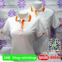 เสื้อโปโลสำเร็จรูป ขาวปกส้ม ทรงสปอร์ต ชาย-หญิง รูปเล็กที่ 1