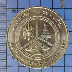 2599 เหรียญในหลวง ร.6 ผู้พระราชทานกำเนิดธนาคารออมสิน 1 เมย.2 รูปเล็กที่ 2