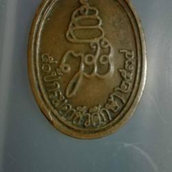 เหรียญพระไพรีพินาศ 50 ปี กรมอาชีวศึกษา พ.ศ. 2534 รูปเล็กที่ 4