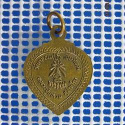 5124 เหรียญหัวใจเล็ก หลวงปู่แหวน สุจิณโณ วัดดอยแม่ปั๋ง จ.เชี รูปเล็กที่ 1