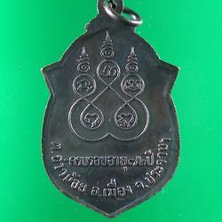 5696 เหรียญหลวงพ่อเชื้อ วัดนิคมคณาราม  ปี 2514 ครบรอบอายุ 72 ปี จ.ประจวบคีรีขันธิ์ รูปเล็กที่ 2