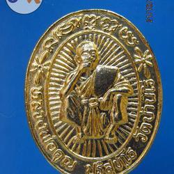 602 เหรียญหลวงพ่อคูณ ปริสุทโธ วัดบ้านไร่ ปี 2538 จ.นครราชสีม