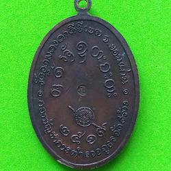 5668 เหรียญหลวงพ่อผาง วัดอุดมคงคาคีรีเขต ปี 2519 กองบัญชาการตำรวจภูธรจัดสร้าง รูปเล็กที่ 2