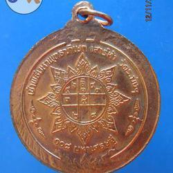 732 เหรียญสมเด็จพุฒาจารย์โตพรหมรังษี วัดระฆัง เหรียญสมเด็จพุ รูปเล็กที่ 1