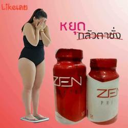 อาเสริมลดน้ำหนัก ZEN รูปเล็กที่ 5