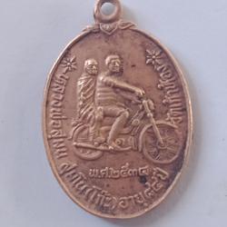 เหรียญรุ่นแรกหลวงปู่โก๊ะ 34 รูปเล็กที่ 1