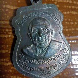 เหรียญหลงพ่อคง  สุวรณุโณ ที่ระลึกงานผูกพัทธสีมา    ปี 2538 รูปเล็กที่ 4