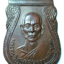 เหรียญหลวงพ่อวงษ์ วัดมะกอก รูปเล็กที่ 2