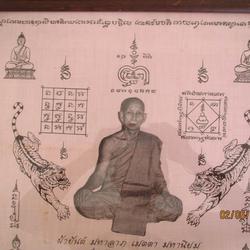 3471 ผ้ายันต์มหาลาภ เมตตา มหานิยม หลวงพ่อดี วัดหนองจอก ปี 25 รูปเล็กที่ 1