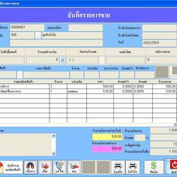 โปรแกรมศูนย์ซ่อม, โปรแกรมศูนย์ซ่อมและบริการ, โปรแกรมอู่, อู่ซ่อมเครื่องยนต์, โปรแกรมอู่ซ่อมรถและศูนย์บริการ,โปรแกรมอู่ซ่ รูปเล็กที่ 3