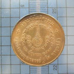 5375 เหรียญสมเด็จพุฒาจารย์โต รุ่น122 ปี วัดระฆังโฆสิตาราม ปี 2537 พิมพ์ใหญ่ กทม. รูปเล็กที่ 1