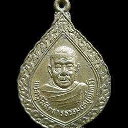 เหรียญหลวงพ่อหนูจันทร์ วัดหนองจิก จ.นครศรีธรรมราช