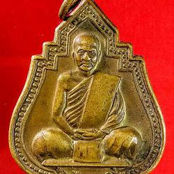 เหรียญหลวงพ่อแดง วัดสว่างวงศ์ ย้อนยุค ปี 2557 รูปเล็กที่ 2
