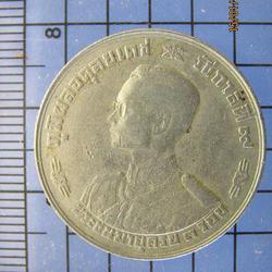 4182 เหรียญนิเกิ้ล 1 บาท ร.9 พระชนมายุครบ 3 รอบ ปี 2506 รูปเล็กที่ 4