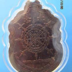 1030 หลวงปู่บุญ วัดปอแดง ครบรอบ 30 ปี ปี 2555 จ.นครราชสีมา  รูปเล็กที่ 1