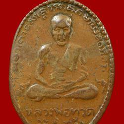 เหรียญหลวงปู่ทวด รุ่น2 ( ไ )  รูปเล็กที่ 2
