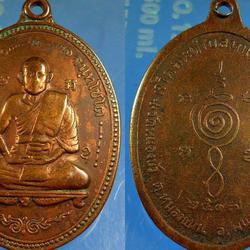 เหรียญพระอธิการผิว จันทโชโต วัดหนองบัว ปี ๒๕๑๗