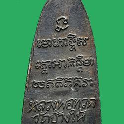พระหลวงปู่ทวด เตารีดหลังหนัง พิมพ์เล็ก ท. วัดช้างให้ ปี 2506 รูปเล็กที่ 2
