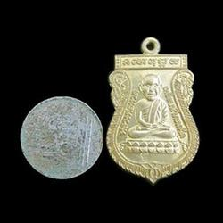 เหรียญรุ่นแรกหลวงปู่ทวดหลังหลวงปู่สุระ วัดปิยะธรรมาราม ยะลา รูปเล็กที่ 3