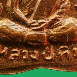พระปิดตาหลังรูปเหมือน หลวงปู่ทิม วัดละหารไร่ ปี พ.ศ.2517...สวยเดิม รูปเล็กที่ 6