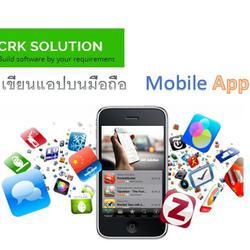 รับเขียนโปรแกรม รับทำโปรแกรม รับทำโปรแกรมมือถือ Mobile App ทุกประเภท ราคาถูก รวดเร็ว กทม รูปเล็กที่ 2