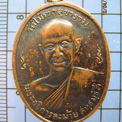 1594 เหรียญพระอธิการละม้าย วัดไม้รวกสุขาราม ปี 2513 เนื้อทอง