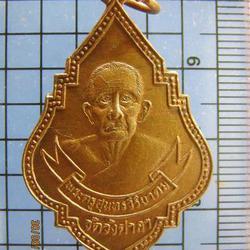 3960 เหรียญรุ่น 2 หลวงพ่อหนู วัดวังศาลา ปี 2537 อ.ท่าม่วง จ.