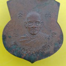 เหรียญพระอุปฌาย์คำ รูปเล็กที่ 2
