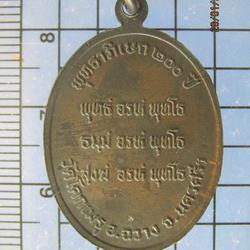 4211 เหรียญหลวงพ่อคล้าย วัดสวนขัน พุทธาภิเษก 200 ปี วัดโคกเม รูปเล็กที่ 1