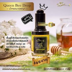 """""""น้ำหยดนางพญา Queen Bee Drop  Bsecret รูปเล็กที่ 2"""