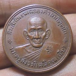 เหรียญ หลวงพ่อเอีย วัดบ้านด่าน