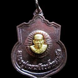 เหรียญหลวงปู่ทวด เหรียญพิทักษ์สยาม สงขลา ปี2548 รูปเล็กที่ 1