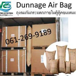 Dunnage Air Bag  ถุงลมกันกระแทกภายในตู้ตู้คอนเทนเนอร์  ช่วยให้สินค้าภายในตู้ไม่โค่นล้ม รูปเล็กที่ 1