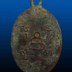 เหรียญหลวงพ่อแดง วัดใหญ่อินทาราม จ.ชลบุรี รูปเล็กที่ 2