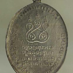 เหรียญ หลวงพ่อคง วัดบางกะพ้อม เนื้อเงิน  j87 รูปเล็กที่ 1