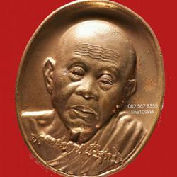 เหรียญหลวงพ่อคูณ คิงส์ยนต์ สร้างถวาย อายุครบ 7 รอบ 84 ปี 2550 รูปเล็กที่ 1