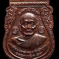 เหรียญเสมาพุทธซ้อนพิมพ์เล็ก หลวงพ่อทวด -หลวงพ่อทอง–พระธาตุเจดีย์ รุ่น แซยิด 93 (เนื้อเงินหลังนวะ) รูปเล็กที่ 2