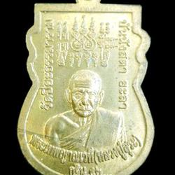 เหรียญรุ่นแรกหลวงปู่ทวดหลังหลวงปู่สุระ วัดปิยะธรรมาราม ยะลา รูปเล็กที่ 4